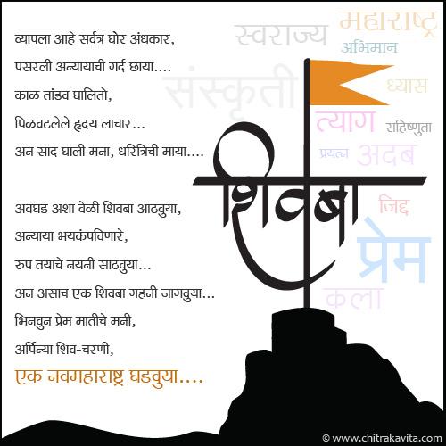 Marathi Shivjayanti Greeting Shivaba | Chitrakavita.com