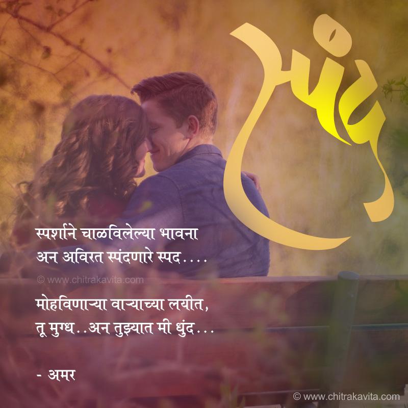 Marathi Love Greeting Spand | Chitrakavita.com