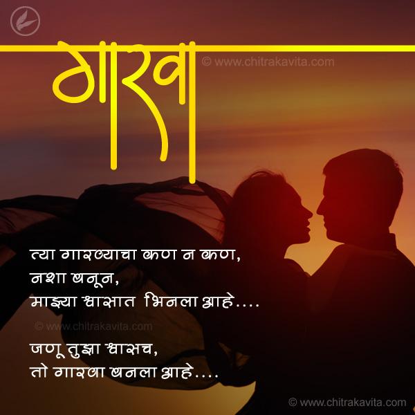 Marathi Love Greeting Sparsh-Gaarva | Chitrakavita.com
