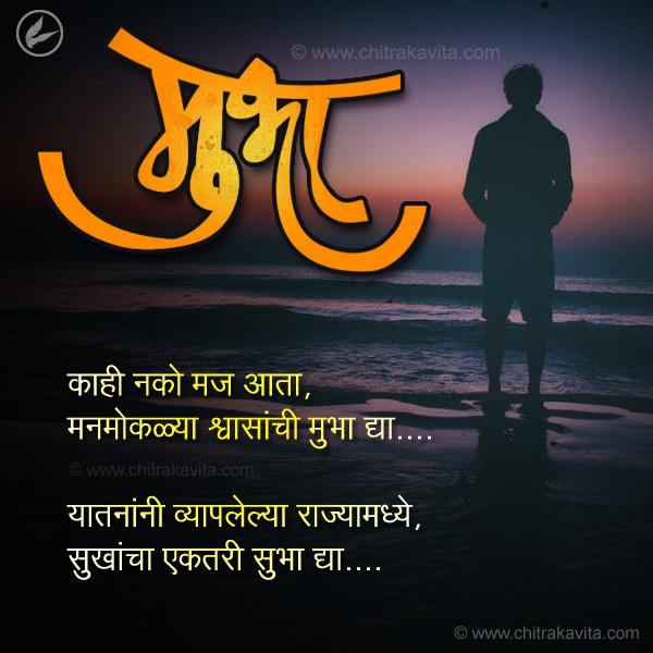Marathi life Greeting Mubha | Chitrakavita.com