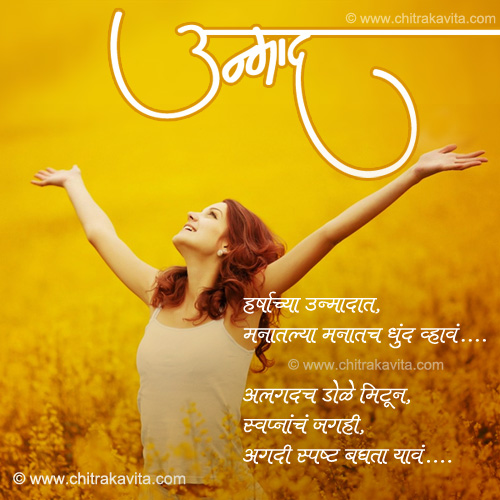 Marathi Inspirational Greeting Unmaad | Chitrakavita.com