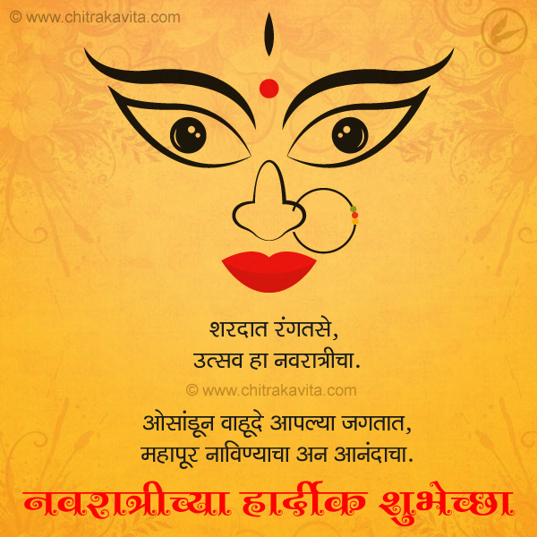 Marathi Navratri Greeting Navratri-Utsav | Chitrakavita.com