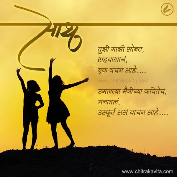 Marathi Friendship Greeting Maitrichi-Saath | Chitrakavita.com