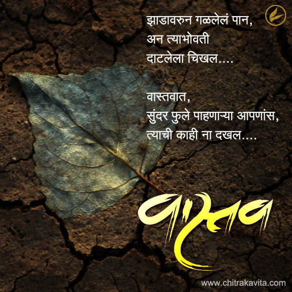 Marathi life Greeting Vastav | Chitrakavita.com