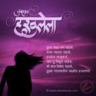 Nahi Kalale Kadhi Song From Honar Soon Me Ya Gharchi [With
